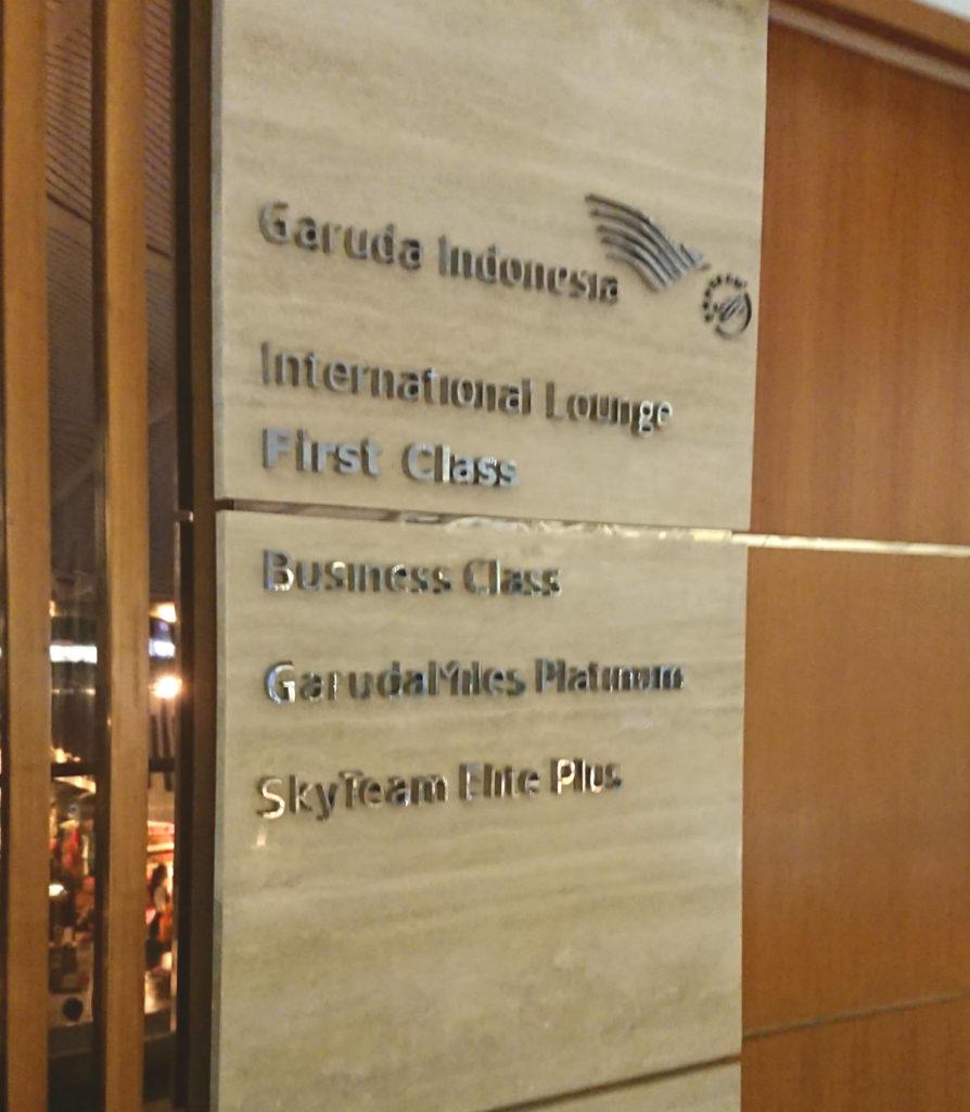 バリデンパサール ングラ・ライ国際空港 ガルーダインドネシア航空のラウンジ 入り口看板