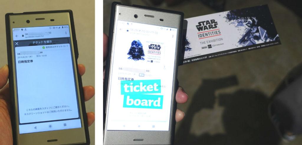 Star Wars Identities Japan デジタルチケット スマホで