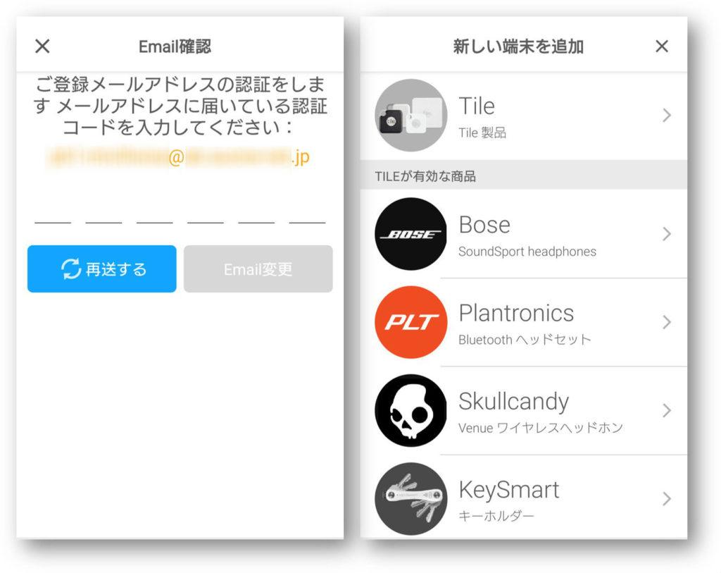 Tile mate インストールとセットアップ02