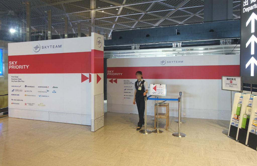 成田空港第一ターミナル4F 北ウィング 保安検査入り口 スカイプライオリティー