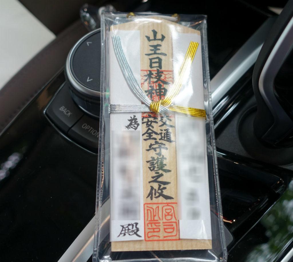 日枝神社 山王神社 ご祈祷後に頂いたお札