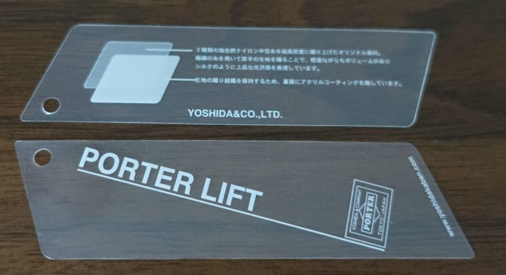 PORTER LIFT キー&コインケース 素材や縫製にかんする説明のついた販促用のタグか