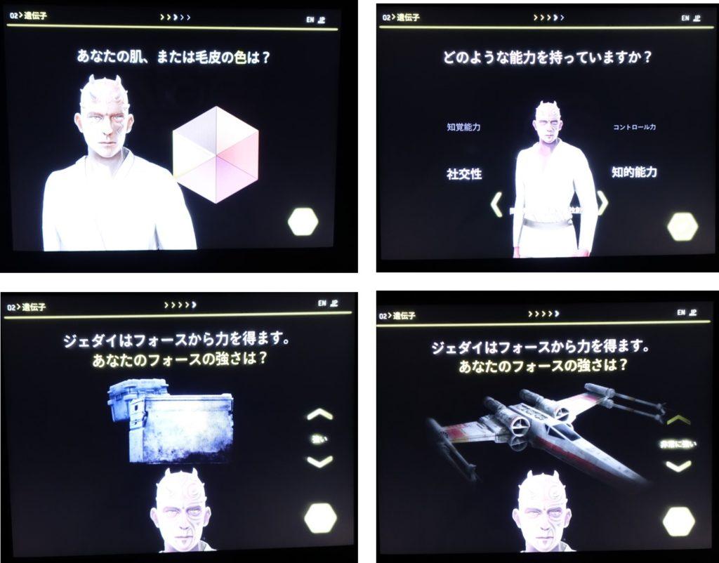 Star Wars Identities Japan 遺伝子 肌の色やフォースの強さ選択 ダースモールっぽいキャラ