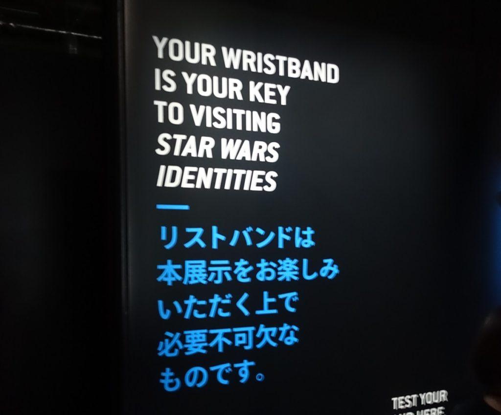 Star war identities リストバンド説明