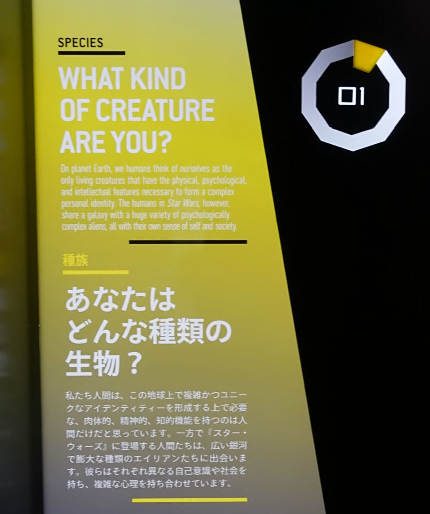 Star Wars Identities Japan リストバンドを使った最初の選択 種族選択