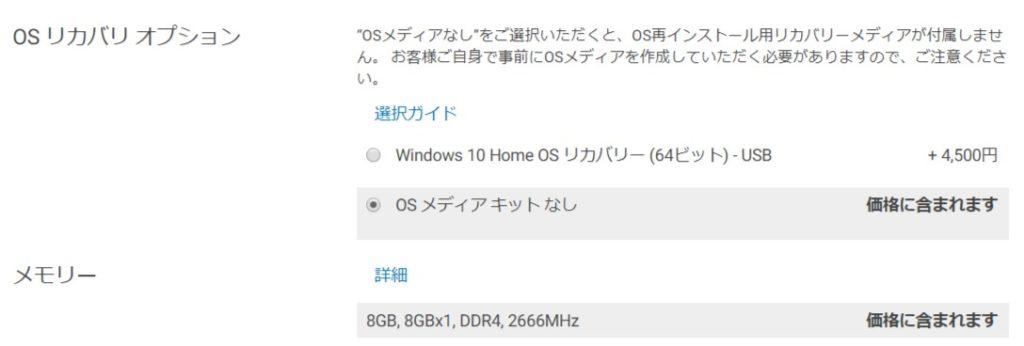 Dell insprion オプション選択画面