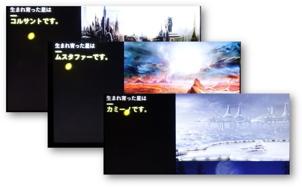 Star Wars Identities Japan 出身の星の選択肢