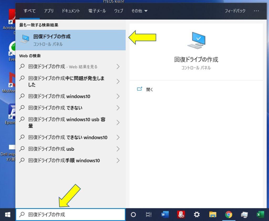 Windows 10 回復ドライブの作成 の検索