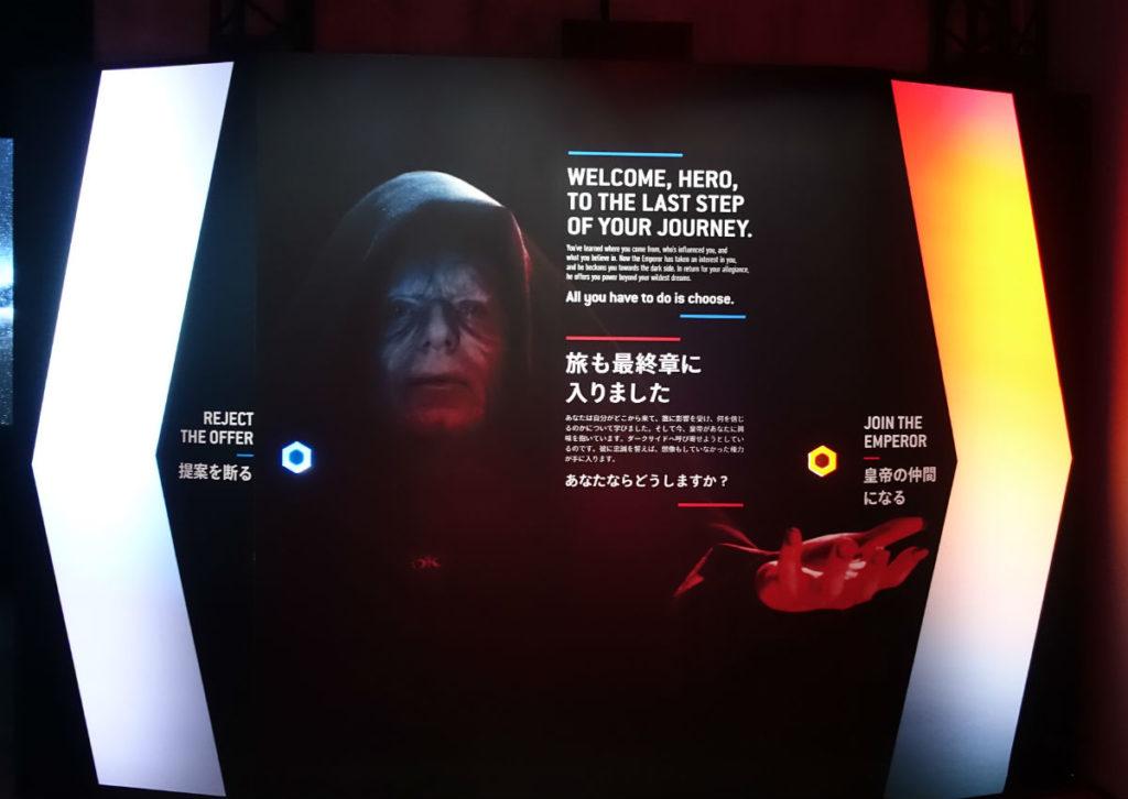 Star Wars Identities Japan 皇帝の提案