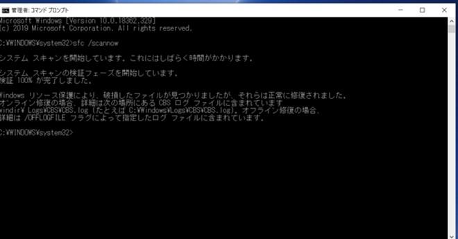 コマンドプロンプト画面でsfc scannow実行 ファイル破損あり修復されたと