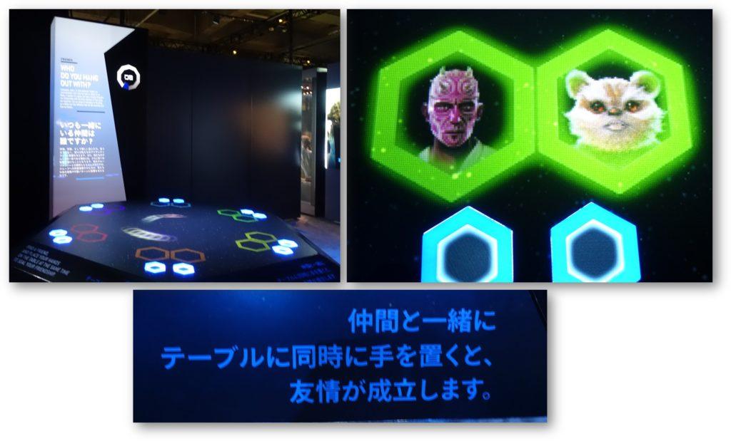Star Wars Identities Japan 友情成立