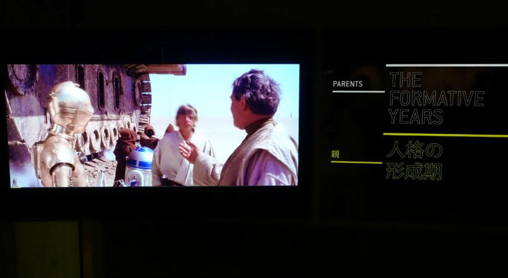 Star Wars Identities Japan 人格の形成期