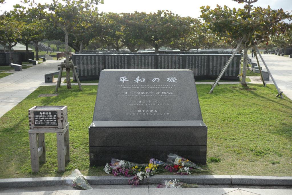 沖縄県平和祈念公園 平和の礎