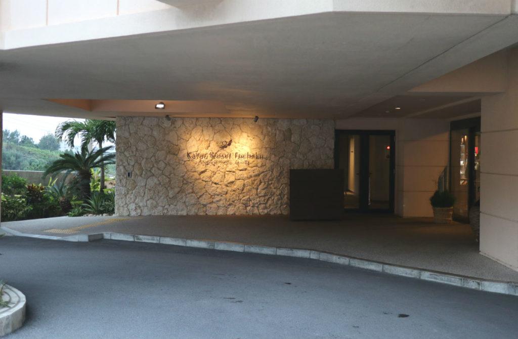 カフーリゾートフチャク コンド・ホテル アネックス棟 エントランス