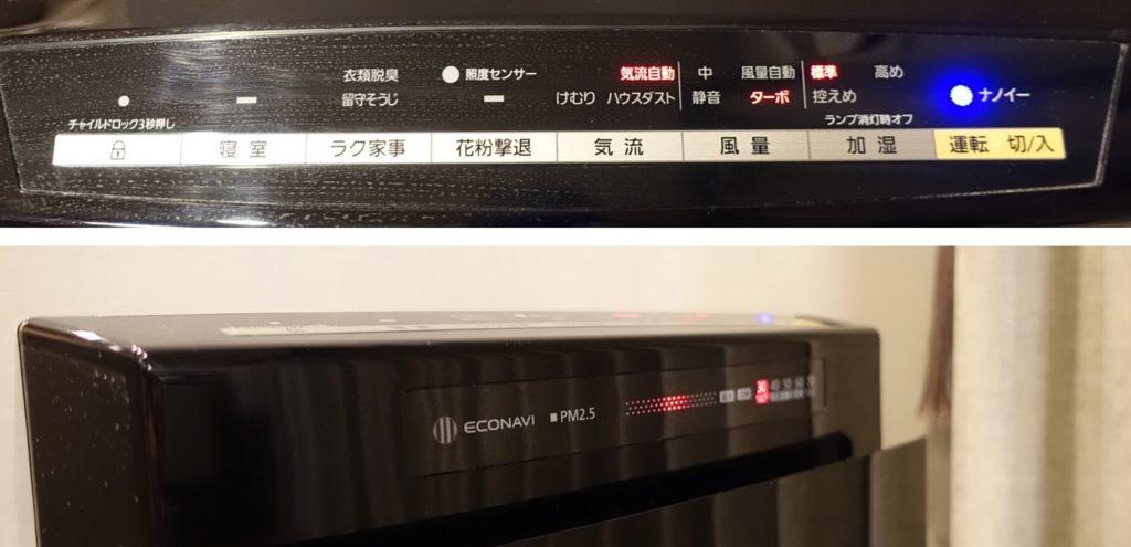 Panasonic F-VC55XMのインターフェイス