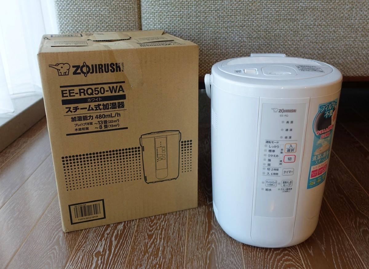 象印スチーム式加湿器 EE-RQ50 パッケージ